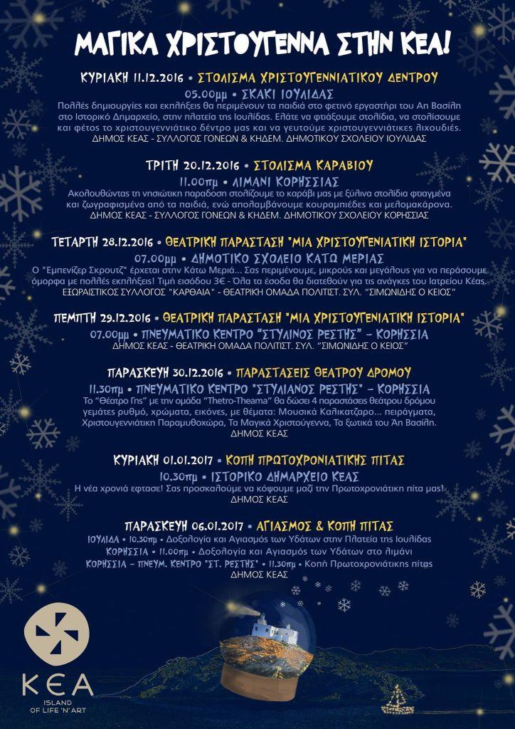Χριστούγεννα και Πρωτοχρονιά στην Κέα